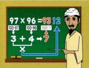 Феноменален метод за умножение на големи числа на ум