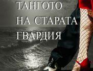 """""""Тангото на старата гвардия"""" ни увлича в ритъма на страстния аржентински танц, за да ни поведе по пътя на една неповторима любов"""