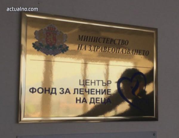 Красимира Величкова: Единственото сигурно е, че Фондът за лечение на деца се закрива
