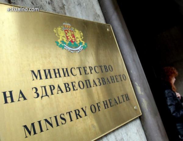 Здравното министерство прекратява поръчката за електронната здравна система