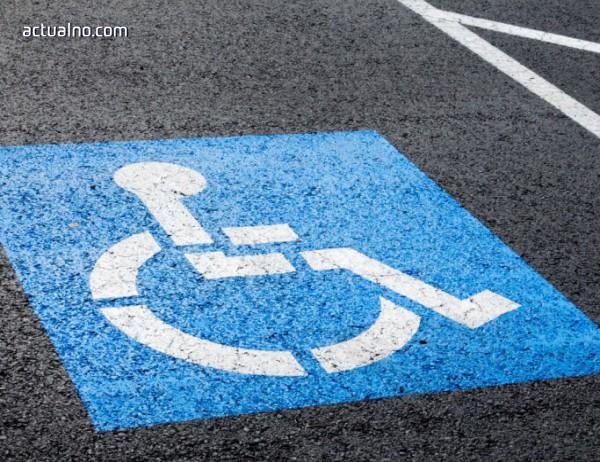 ВАС отмени унифицирането на размера на месечните добавки за хората с увреждания