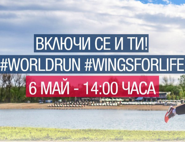 12 седмици до Wings for Life World Run 2018