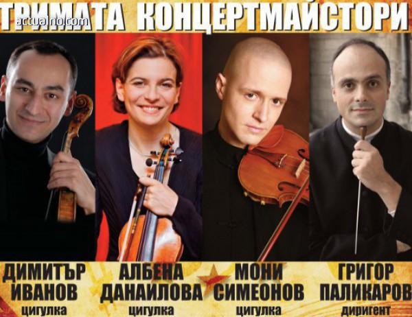 """""""Европейски музикален фестивал"""" ще събере на една сцена трима изявени български концертмайстори"""