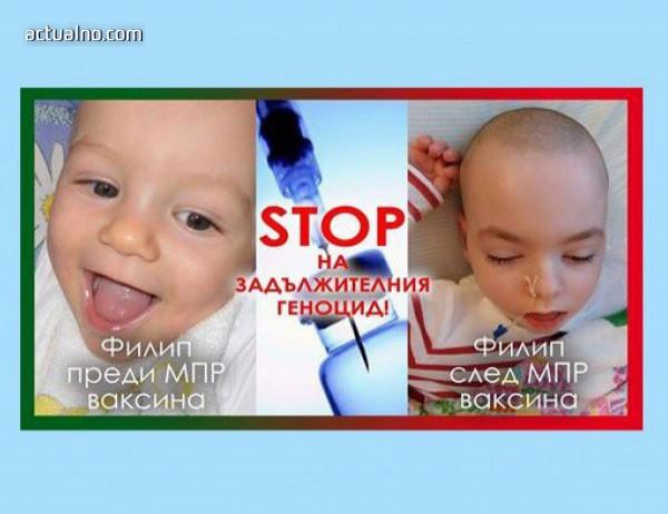 Родители излизат на протест за право на избор при ваксиниране