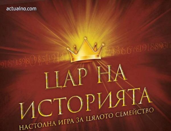 Създадоха настолна игра за българската история