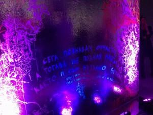 """""""Като в тъмно огледало"""" - арт инсталация на Тео Ушев"""