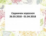 Седмичен хороскоп: 26.03.2018 - 01.04.2018