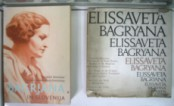 Столичната библиотека отбелязва 125 години от рождението на Багряна
