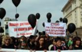 Национален протест на родители на деца с увреждания