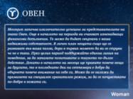 Месечен хороскоп за септември 2018