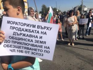 "Протест на жителите на кв. ""Горубляне"""