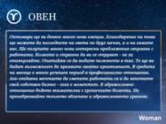 Месечен хороскоп за октомври 2018