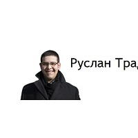 Руслан Трад