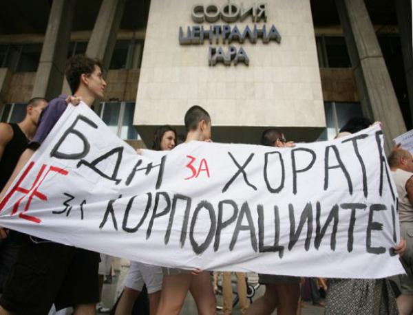 "photo of Граждани ""окупират"" Централна гара"