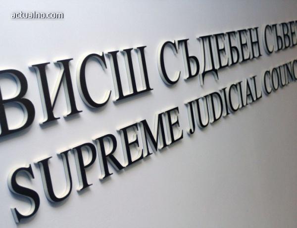 photo of ВСС отказа да започне нова процедура по избор на председател на ВАС