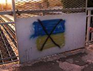 Радикална заплаха за Украйна