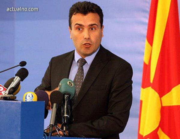 photo of ВМРО-ДПМНЕ: От днес Заев носи отговорност за всичко в Македония