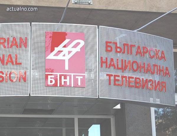 photo of Официално е открита Българската национална телевизия