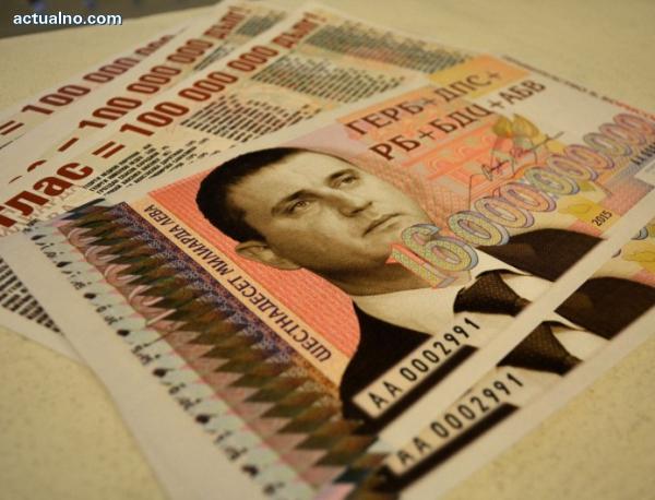 photo of 2 млрд. евро ли струва стабилността?