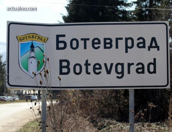 photo of Община Ботевград в битка за проблемни проекти и корекции за 9 млн. лв.