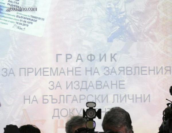 photo of Контролът как легално се купува българско гражданство изобщо не е наред