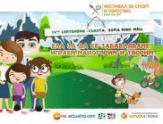 Sofia Fun Fest - семеен арт и спортен празник! Всички са поканени! Входът е свободен!