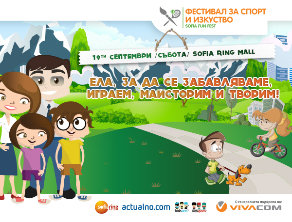 photo of Sofia Fun Fest - семеен арт и спортен празник! Всички са поканени! Входът е свободен!