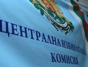 ЦИК: 12 партии, 5 коалиции и 6 инициативни комитета са подали документи за регистрация за предстоящите президентски избори