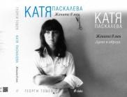15 години без Катя Паскалева – актрисата картина
