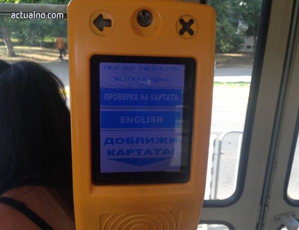 photo of ЦГМ откри процедура за новата тикет система на София