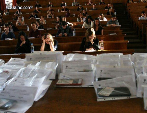 photo of Първата кандидатстудентска сесия в СУ започва с изпити по математика и физика