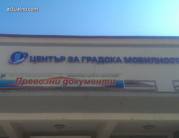 photo of Граждани: ЦГМ трябва да се закрие