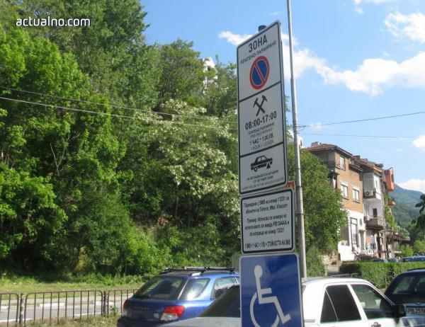 photo of Влизат в експлоатация още 50 паркоместа за платено паркиране в Асеновград