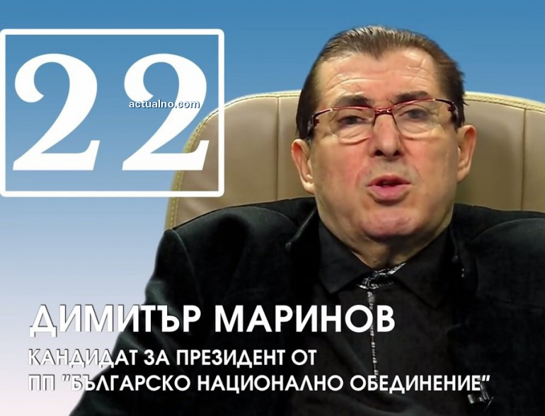 photo of Митьо Пищова и Радо Шишарката публикуваха обръщение към избирателите