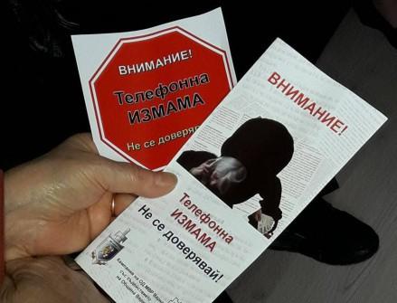 photo of Телефонните измами – пример за глупостта ни и тази на държавата