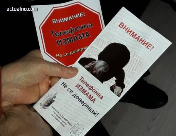 photo of Жена от Ловеч е поредната жертва на телефонните измамници
