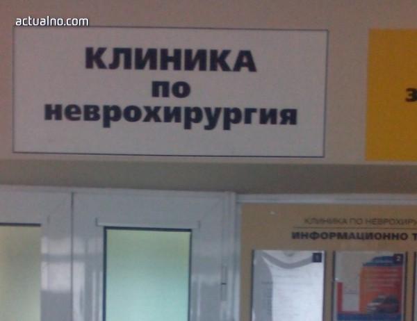 photo of МЗ и Врачанската болница са изготвили план за изплащането на заплатите на служителите