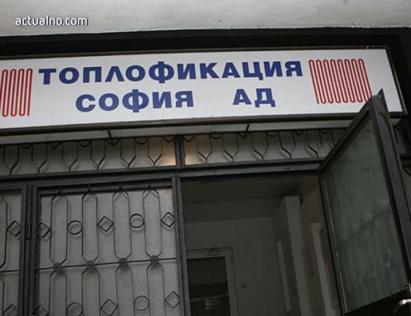 """photo of КЗК: И """"Топлофикация София"""" злоупотребява с монопол"""