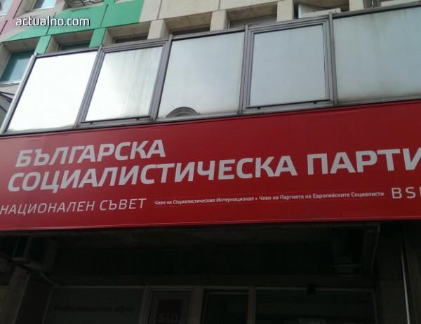 photo of БСП: Усвояват средства за безсмислени проекти, вместо за електронно управление