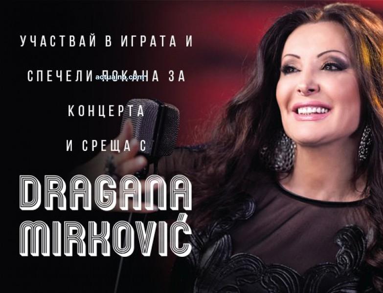 photo of Играй и спечели среща с Драгана Миркович
