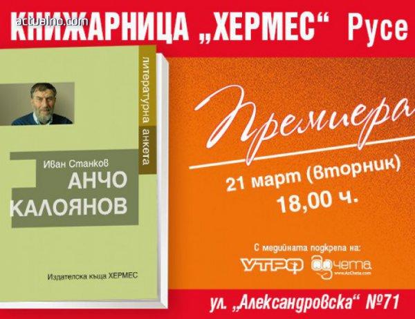"""photo of Премиера на """"Анчо Калоянов. Литературна анкета"""" в Русе"""
