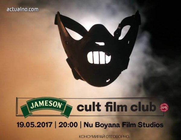 """photo of Култовият филмов клуб на JAMESON IRISH WHISKEY представя """"Мълчанието на агнетата"""""""