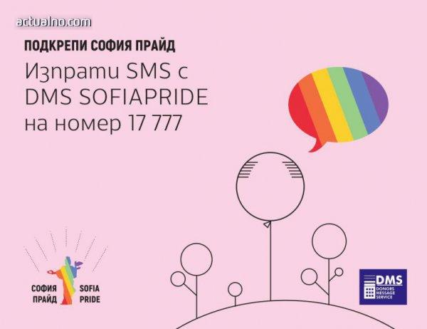 photo of Започна DMS кампания в подкрепа на София Прайд 2017