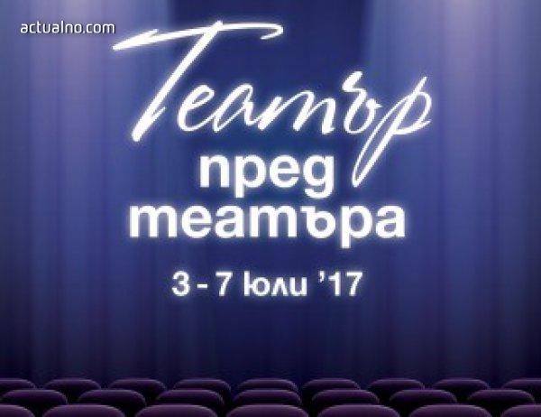 photo of Народният театър закрива сезона с грандиозно петдневно събитие на открито