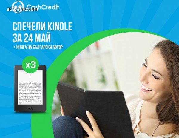 photo of Подарък Kindle с българска книга за 24 май