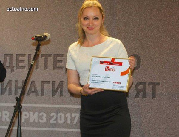 """photo of Народният театър """"ИВАН ВАЗОВ"""" с награда в PR приз 2017"""