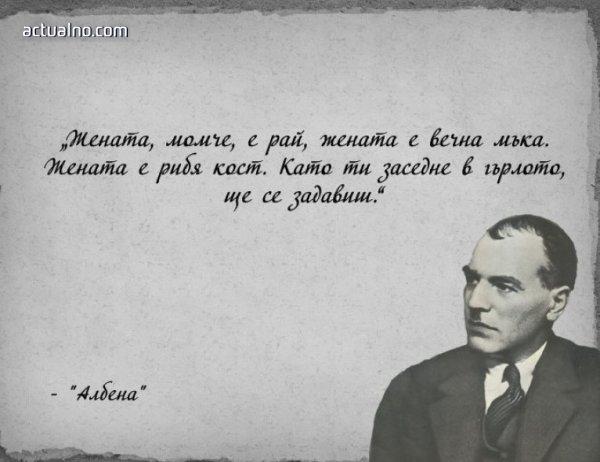 """photo of Цитати от """"Албена"""" на Йордан Йовков"""