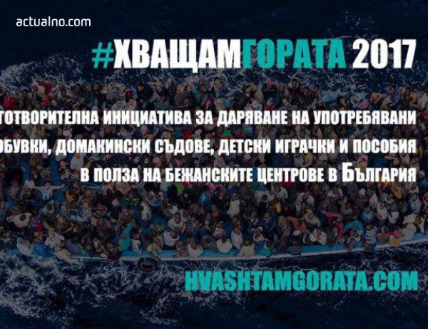 photo of Благотворителна акция за бежанците се проведе в София