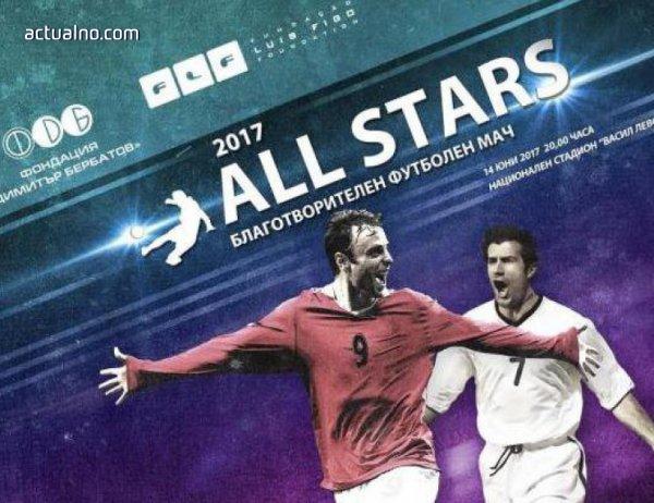 """photo of Ето кои световни звезди излизат на """"Васил Левски"""" в благотворителния мач довечера"""