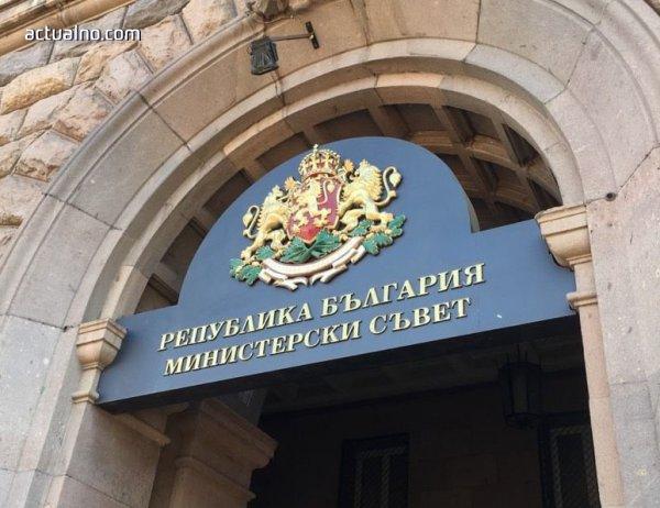 photo of Направени са промени в разходите за Българското председателство